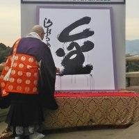 平成28年「今年の漢字」は「金」 2016年12月12日