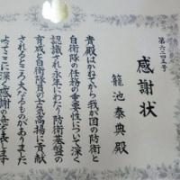 稲田朋美、防衛大臣名で籠池泰典に感謝状を贈っていた!