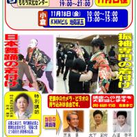 「舞踊と振袖の着付け専門特別講座」日程のお知らせ