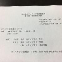 栃木ボラ協役員会