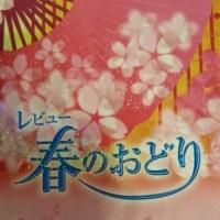 松竹座「春のおどり」観劇
