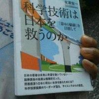 最近読んだ本「科学技術は日本を救うのか」