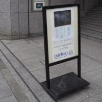 新宿で写真展