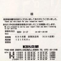 信楽陶芸の森 KBS京都・滋賀局 ベリカード