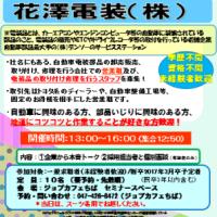 企業説明会「企業がやってくるDAY!」2/9(木)開催