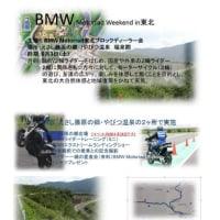 2017 BMW Motorrad Weekend in 東北