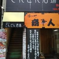 ホーリー釣行記(360-02)