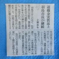 市長選結果・岐阜・各務原市