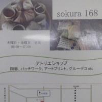sokura (そくら)168オーフ゜ン!!