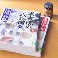 小説『黒書院の六兵衛』