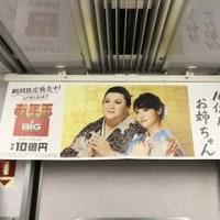 1月3日(火)のつぶやき:深田恭子 マツコデラックス 今だけ10億だよ、お姉ちゃん お年玉BIG10億円(電車中吊広告)