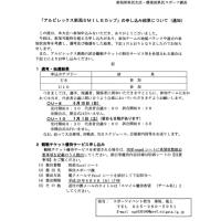 「アルビレックス新潟SMILEカップ」