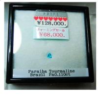 パライバトルマリン 裸石 ネオンブルーカラー 0.110ct チャーミング特価¥68,000(税込)
