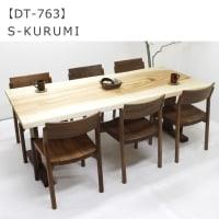 【撮影報告】沢胡桃 一枚板 ダイニングテーブル を撮影致しました。【DT-763】