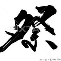 ○筆文字デザイン処こんにち和○9.30セレクト☆「祭」筆文字デザイン