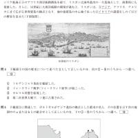 大学入試センター試験・世界史 2
