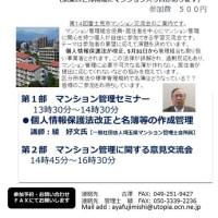 第14回富士見市マンション交流会のご案内