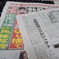 『夕刊フジ』に、零戦の記事を発見!