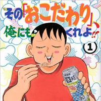 本 漫画『その「おこだわり」、俺にもくれよ!!(1)(2)(3)』清野とおる著   講談社