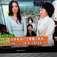 ★さくら草~追記:メモリーオブ宝塚「忠臣蔵」~