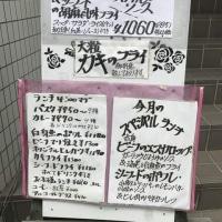 西荻窪ランチ 『亜瑠馬Ⅱ』 ・・・フリャ~