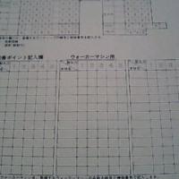 【ゲーム紹介】ウォーカーギャリア