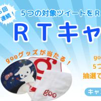 gooサンクスチーム「5回連続!RTキャンペーン」を開催!