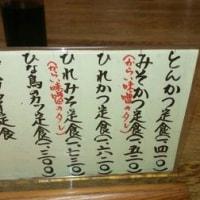 「とんかつ 関平」さん初訪問でした。(茨城県石岡市)