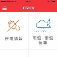 これで夏の雷は怖くない!? 東電アプリに「雷雲情報」