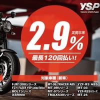 ヤマハの大型バイクが2.9% YSPバジェットローン実施中(ヤマハ・YSP大分)