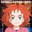 映画「メアリと魔女の花」 日本語字幕上映のご案内(再掲)