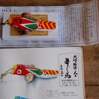 きじ馬(郷土玩具)