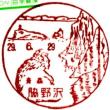 ぶらり旅・脇野沢郵便局(青森県むつ市)