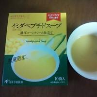 モラタメ☆イミダペプチドスープ 濃厚コーンクリーム仕立て