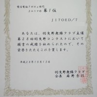 羽曳野~賞状