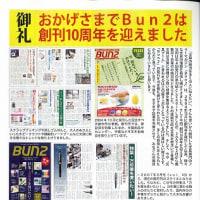Bun2 Vol.56
