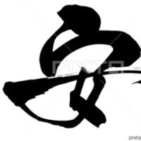 ○筆文字デザイン処こんにち和○1.10セレクト☆「安」筆文字デザイン