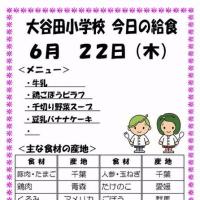 今日(6/22木)の給食