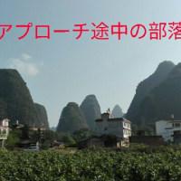 突然ですが桂林/陽朔  vol.10 白山/The white mountain Guide