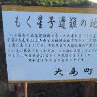 ツーリング 伊豆大島
