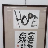 キョーエイ鳴門駅前店4Fギャラリー展2017 作品紹介