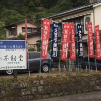 初詣は梅ヶ渕不動堂へ!