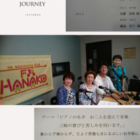 FM HANAKO出演&大阪府立中之島図書館へ(5/24)