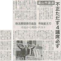 #akahata 富山市議選 不正ただす共産党4議席必ず/来月9日告示・16日投票・・・今日の赤旗記事