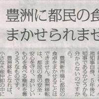#akahata 豊洲に都民の食卓まかせられません/築地市場の水産仲卸業者:村木智義さん・・・今日の赤旗記事