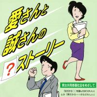 男女共同参画講座 パワーポイント作成