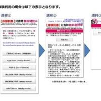 NTT東西、「防災とボランティア週間」にあわせて「光ステーション」「DoSPOT」で公衆無線LANを開放中