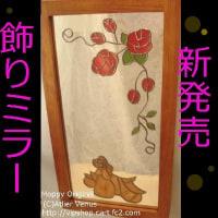 発売開始!! 薔薇とコッカーの飾りミラー インテリア雑貨