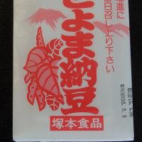ふるさと宮城 -登米市・とよま納豆-