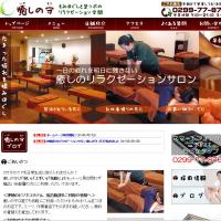 癒しの守ホームページ完成!